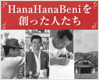 HanaHanaBeniを創った人たち