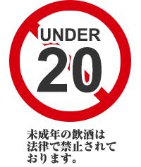 未成年の飲酒は禁止されております